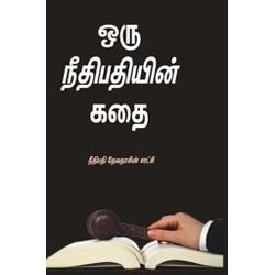 A Judge Story (Tamil)